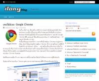 iTongs.com  - itongs.com
