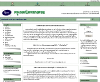 ครูเทคนิคดอทคอม - krutechnic.com