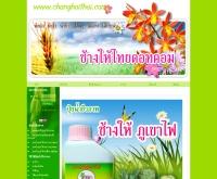 ช้างให้ไทยดอทคอม - changhaithai.com