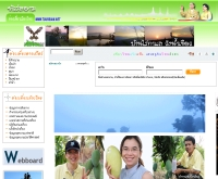 ทัวร์สยาม - toursiam.net