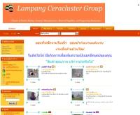 เซราคลัสเตอร์ - clusterlampang.com
