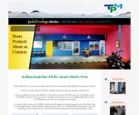 บริษัท ทีพีเอ็ม วอเตอร์ ซิสเท็ม จำกัด - tpmwater.co.th