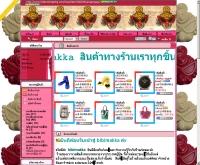 ไบไบเมคก้า - bibimakka.com