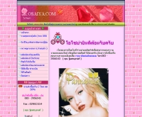 โอไซย่า - osaiya.com