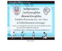 โรงเรียนวัดหนองศาลา (ประชานุกูล) - nongsala.net