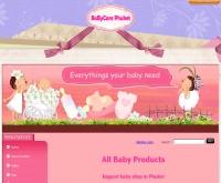 เบบี้แคร์ภูเก็ต - babycarephuket.com