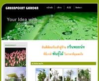 กรีนพอยน์ท - greenpointgarden.com