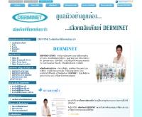 เดอมิเนท  - derminet.com