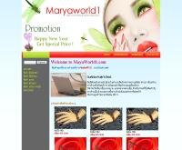 มายาเวิร์ล1 - mayaworld1.com