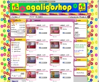 เอกาลิโก้ชอป - agaligoshop.com