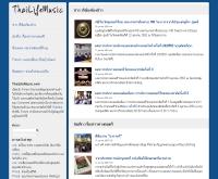ไทยไลฟ์มิวสิค - thailifemusic.com
