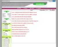 บริษัท พีเอบีเอ็กซ์เซ็นเตอร์ เซลล์แอนด์เซอร์วิส จำกัด - pabxcenter.com