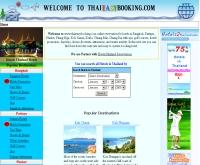 ไทยอีซี่บุ๊คกิ้ง - thaieasybooking.com