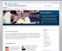 สำนักงานวิจัยและพัฒนากำลังคนด้านสุขภาพ - hrdothai.org