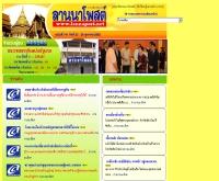 หนังสือพิมพ์ลานนาโพสต์ - lannapost.net