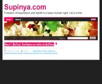 สุพิณญาดอทคอม - supinya.com