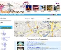 บุ๊คกิ้งไทยโฮเทล - bookingthaihotels.com