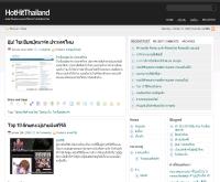 ฮอตฮิตไทยแลนด์ - hothitthailand.com