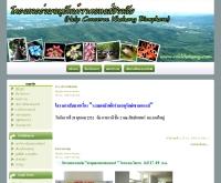 โครงการร่วมอนุรักษ์เขาคอหงส์ชีวาลัย - rakkhohong.com