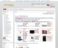 ไทยเทคแอร์ - thaitechair.com