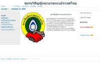 ชมรมวิสัญญีพยาบาลแห่งประเทศไทย - nurseanesth.org