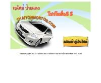 ไทยยนต์มอเตอร์ - thaiyonmotor.com