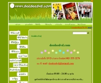 ร้าน ดีดี ดีวีดี - deedeedvd.com