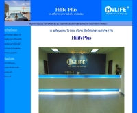 ไฮไลฟ์-พลัส - hilife-plus.com