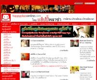 ห้างสรรพสินค้าแฮปปี้พลาซ่า - happyplazaonline.com/