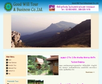 บริษัท กู๊ดวิลทัวร์แอนด์บิซิเนส จำกัด - gwtour-biz.com