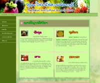 ศูนย์วิจัยพืชสวนจันทบุรี - chrc.ob.tc