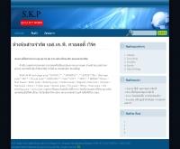 ห้างหุ้นส่วนจำกัด เอส.เค.พี. ควอลอตี้ เวิร์ค - skpquality.com