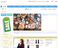 บิ๊กเดย์เซลล์ - bigdaysale.com