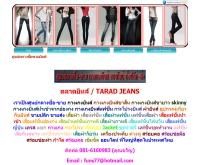 ตลาดยีนส์ - taradjeans.com