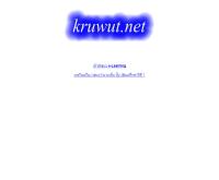 ครูวุฒิดอทเน็ท - kruwut.net