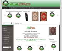 ฮาลาลเอ็กซ์เพรส  - thehalalexpress.com
