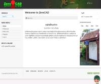 ซีโร่แคดดอทคอม - zerocad.com