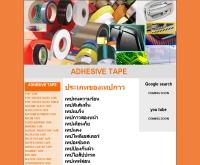 ไทยเทป - thaitape.com