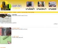 เสนประดิษฐ์ การช่าง - senpradit.thaijoball.com