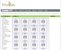 ตลาดโฟร์ยูดอทคอม - talad4you.com