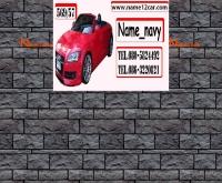 เนม12คาร์ - name12car.com