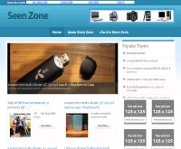 ซีนโซน - seenzone.com