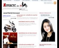 มอเตอร์ไซค์ - motorcyc.in.th