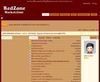 เรดโซนมาร์เก็ต - redzonemarket.com