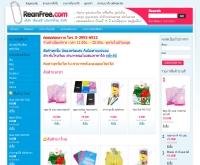 บริษัท เรียนฟรี (ประเทศไทย) จำกัด - reanfree.com