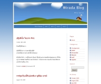 วิรดา - wirada.com