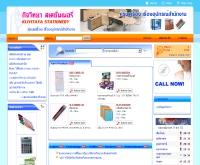 ห้างหุ้นส่วนจำกัด กิจวิทยาสเตชั่นเนอรี่  - kijvitaya.com