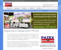พาเท็กซ์ออนไลน์ - patexonline.com