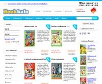 บุ๊คส์คโล ดอทคอม - bookkalo.com