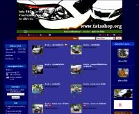 ตาต้า ช็อป - tatashop.org